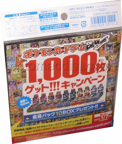 Pokemon: Spiral Force/Thunder Knuckle Campaign Pack [Japanese]