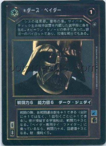 Star Wars CCG: Reflections II Case Card [Japanese Darth Vader]