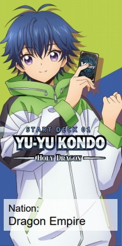 Cardfight Vanguard: Yu-yu Kondo -Holy Dragon- Start Deck Box [VGE-D-SD01]