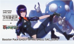 Force of Will TCG: Ghost in the Shell Booster Case [8 boxes]