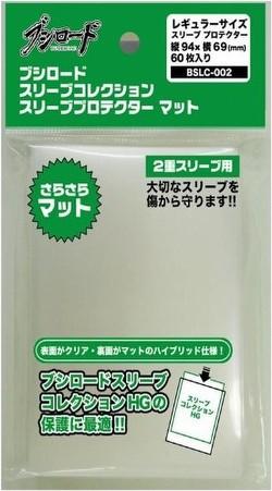 Bushiroad Standard Matte Oversize Clear Sleeves Pack [BSLC-002/94mm x 69mm]